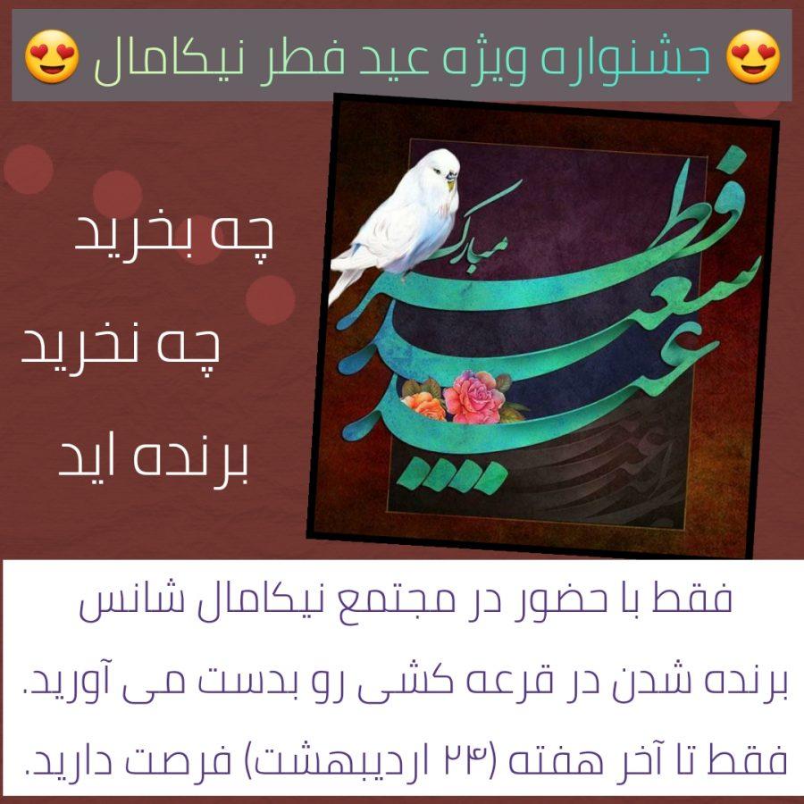 جشنواره عید سعید فطر در نیکامال ، عید فطر مبارک
